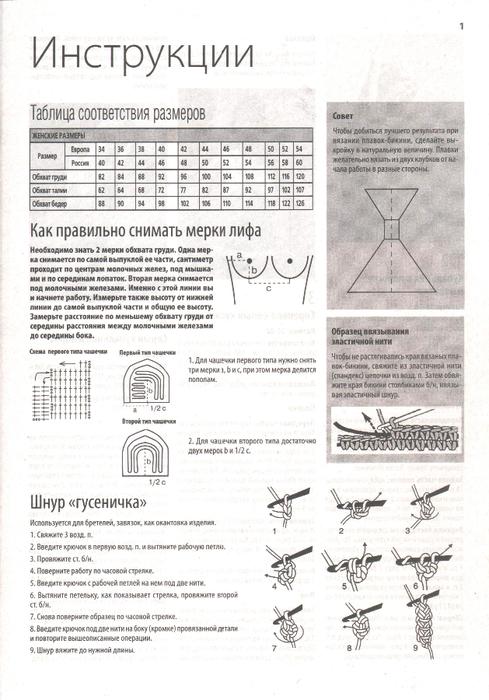 журнал вязаные купальники идругие аксессуары (11) (489x700, 376Kb)