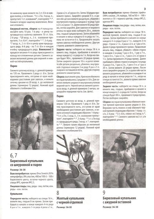 журнал вязаные купальники идругие аксессуары (13) (493x700, 398Kb)