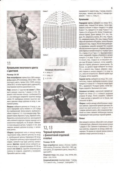 журнал вязаные купальники идругие аксессуары (15) (486x700, 385Kb)
