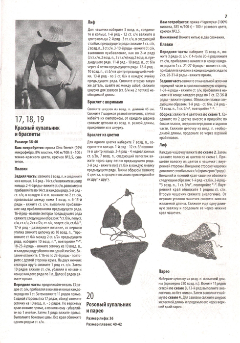 журнал вязаные купальники идругие аксессуары (17) (491x700, 396Kb)