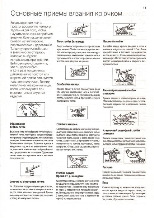 журнал вязаные купальники идругие аксессуары (25) (495x700, 384Kb)