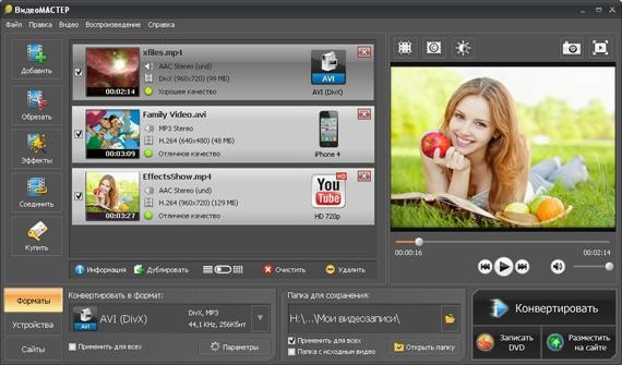 видео конвертер 1 (570x335, 117Kb)