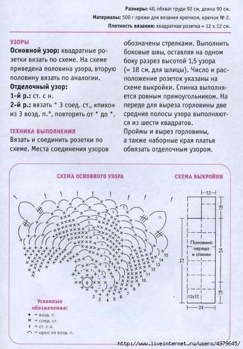 plat-l1 (488x700, 285Kb)