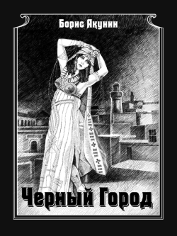 3412866_borisakyninchyorniigorod (250x333, 92Kb)