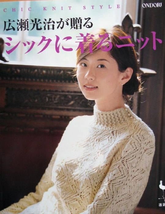 55_ondori_chic_2004-0 (539x700, 255Kb)