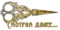 далее-рукоделие-8 (200x100, 22Kb)