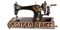далее-рукоделие-7 (200x100, 24Kb)