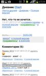 Превью Screenshot_2013-07-14-17-59-13 (420x700, 138Kb)