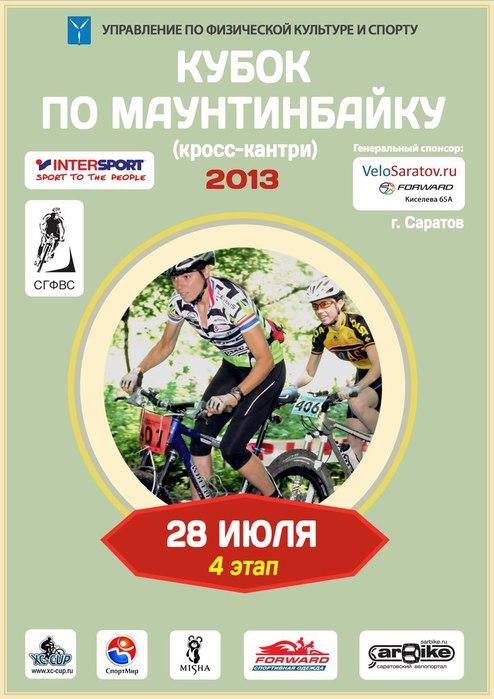 4 Этап Кубка по маунтинбайку