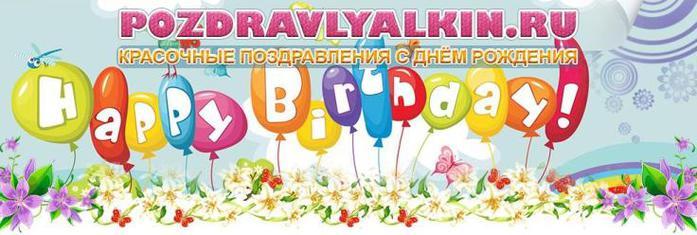 поздравления с днем рождения (700x235, 39Kb)
