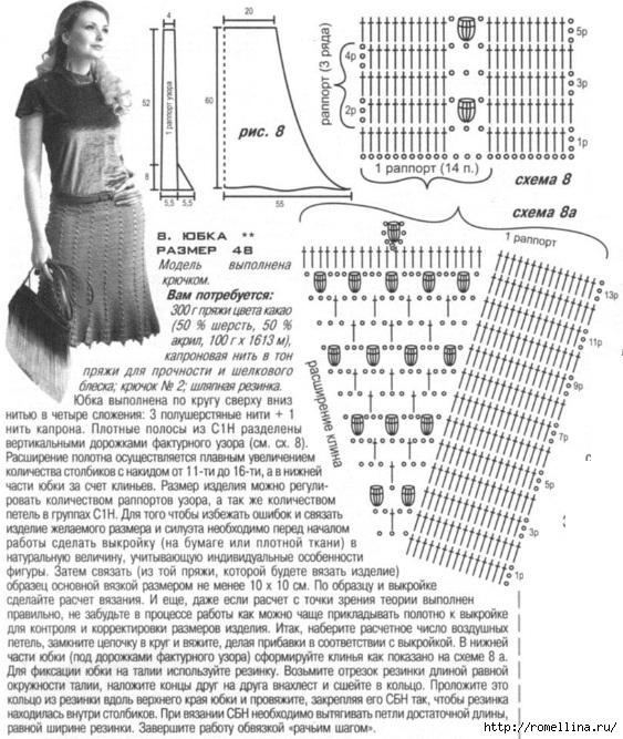 5198157_ubka_kruchkom_shema (563x667, 283Kb)