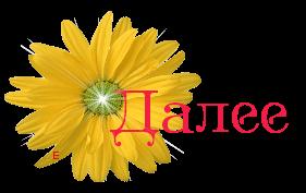 Далее с жёлт цветочком (281x177, 54Kb)