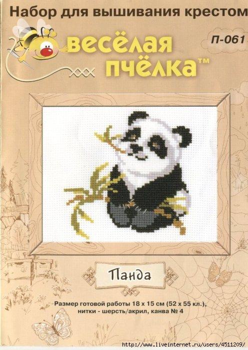 Pchelka061_3079626_2907256 (496x700, 183Kb)