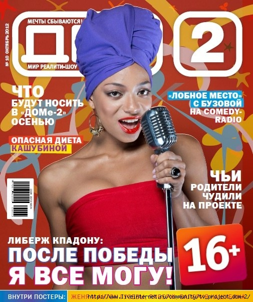 ОБЛОЖКИ. Новости Дома 2. Photos.