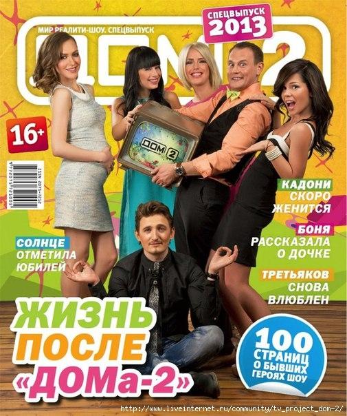 My Pictures. Новости Дома 2. Photos.
