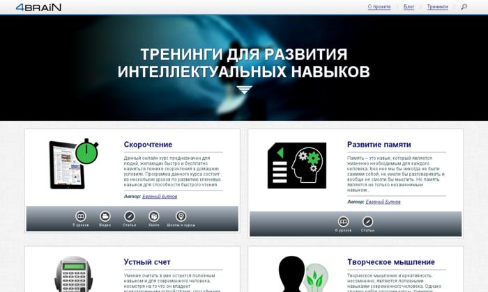 4brain_ru (700x420, 166Kb)