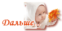 3869356_88804830_Dalee6 (200x100, 27Kb)