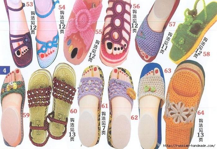 Вязаная крючком летняя обувь. Схемы (5) (700x481, 318Kb)