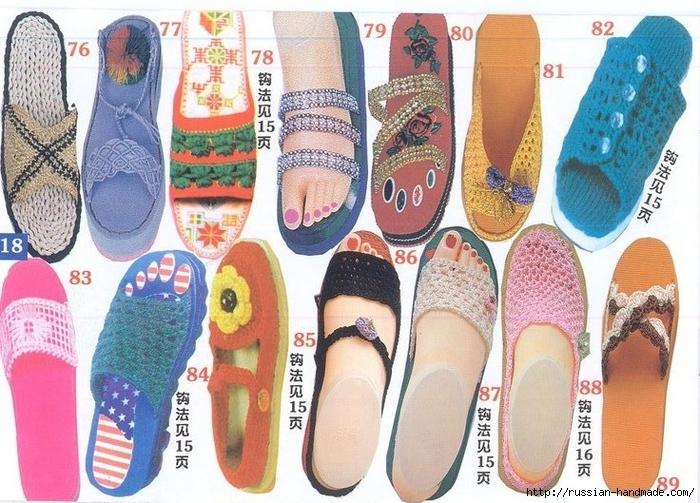 Вязаная крючком летняя обувь. Схемы (7) (700x503, 334Kb)