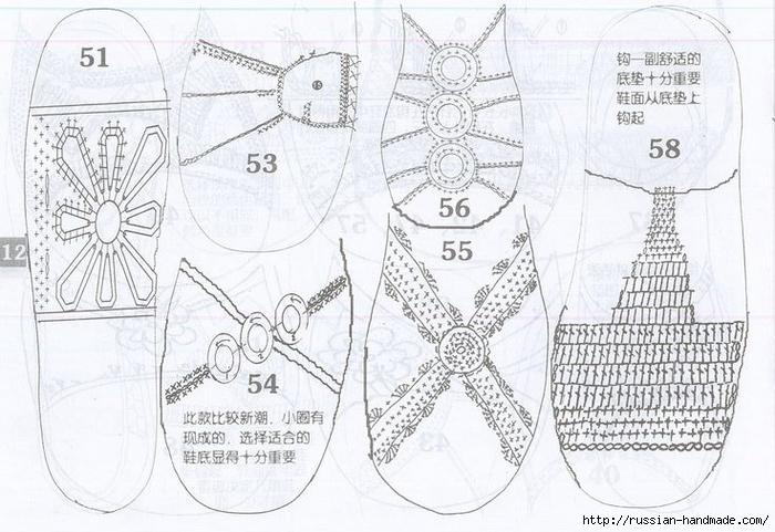 Вязаная крючком летняя обувь. Схемы (15) (700x481, 264Kb)