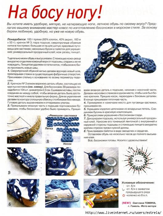 Схемы и описание вязаной детской обуви