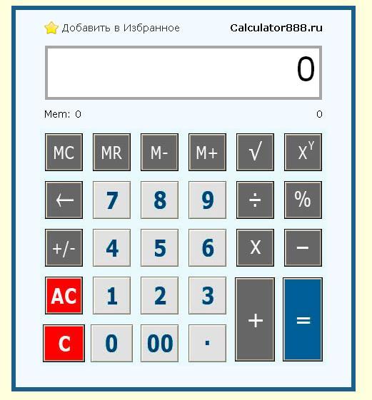Посчитать калькулятор