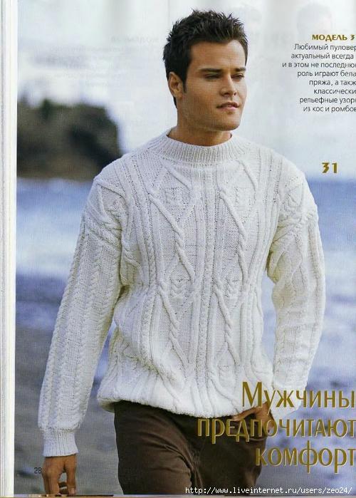 простой мужской свитер с