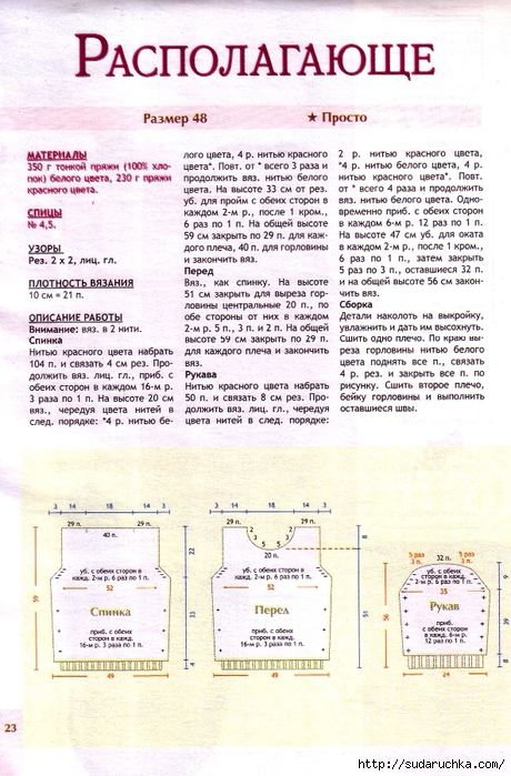 scan 25 (460x700, 304Kb)