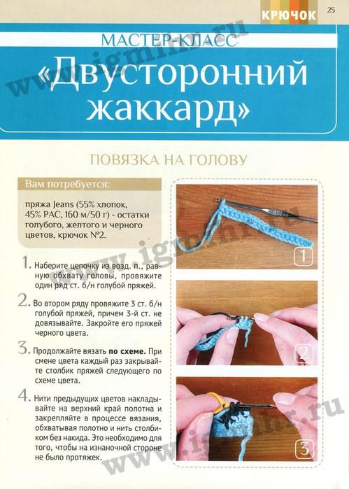 Жаккардовое вязание крючком мастер