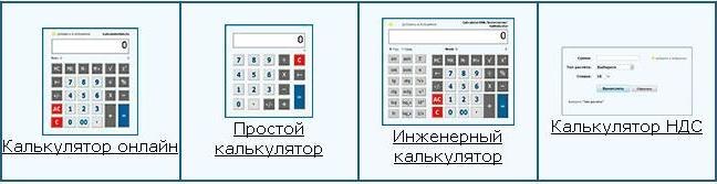 калькулятор (648x167, 23Kb)