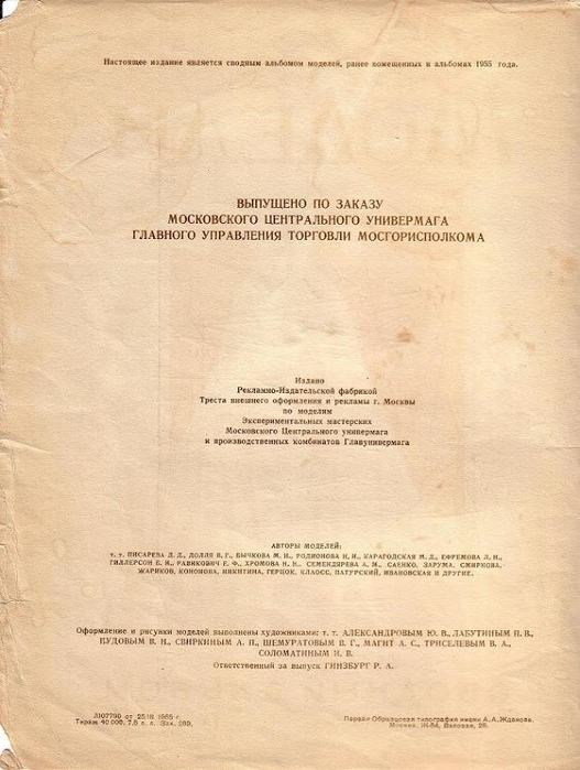 Modeli_1955_02 (527x700, 249Kb)