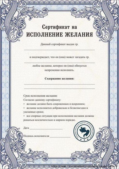 Сертификат на день рождения женщине своими руками