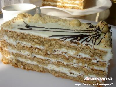 торт женский каприз (3) (400x300, 125Kb)