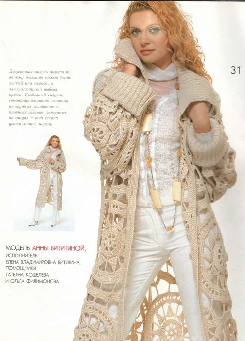 5200330_Roskoshnoe_palto_moyo2 (504x700, 262Kb)
