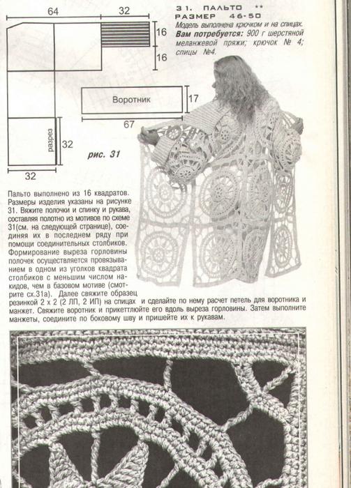 Вязание крючком журнал мод 515 97