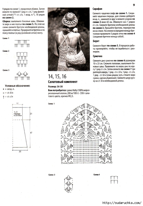 scan 19 (486x700, 209Kb)