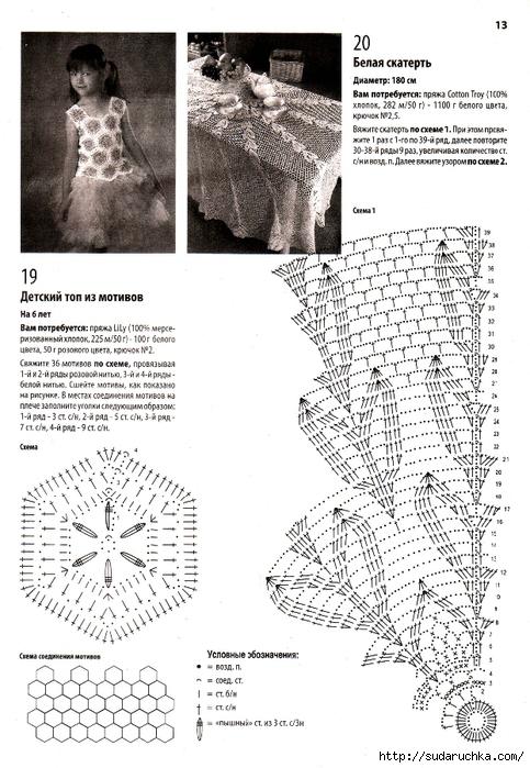 scan 23 (483x700, 294Kb)