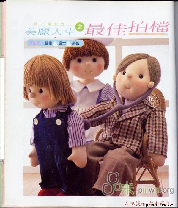 Как сшить куколку из капрона. Замечательный журнал с выкройками кукол (54) (599x700, 307Kb)