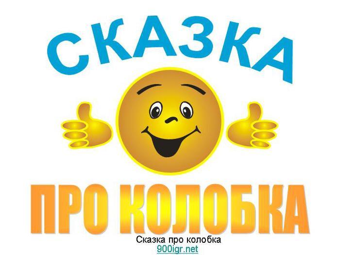 0002-002-Skazka-pro-kolobka (700x525, 34Kb)
