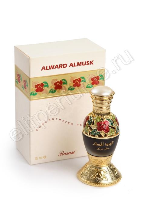 arabskie_duhi_ALWARD_ALMUSK (466x700, 125Kb)
