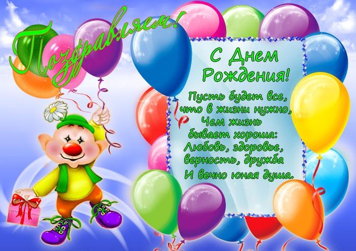 Поздравление с днём рождения ребенка в прозе