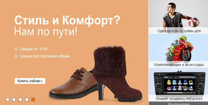 скидки на Aliexpress/4552399_kyponi_Aliexpress (700x355, 31Kb)