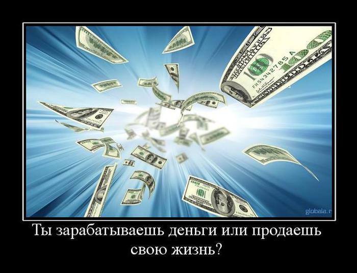 3089600_1301947407_452952_tyizarabatyivaeshdengiiliprodaeshsvoyuzhizn (700x535, 55Kb)