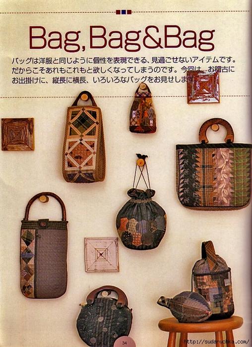 Лоскутные сумочки, изделия для дома в технике пэчворк.  Содержит схемы и готовые выкройки.