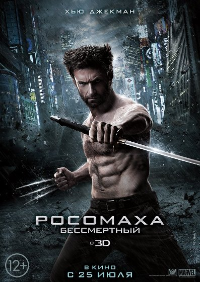 okino.ua-the-wolverine-581716-a (397x561, 73Kb)