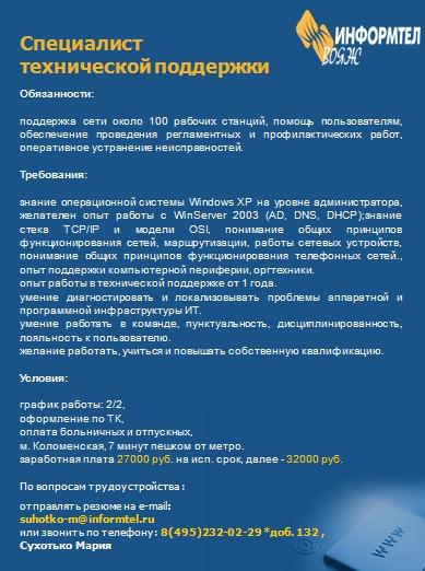 специалист технической поддержки системный администратор (389x522, 74Kb)