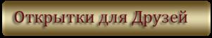 26174293BUxIC (301x55, 15Kb)