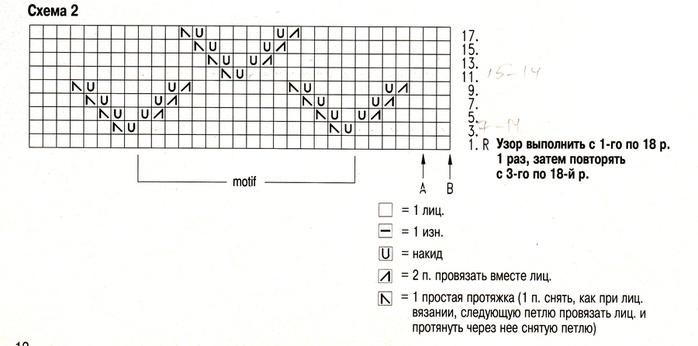 Ажурный узор. схема 2 к