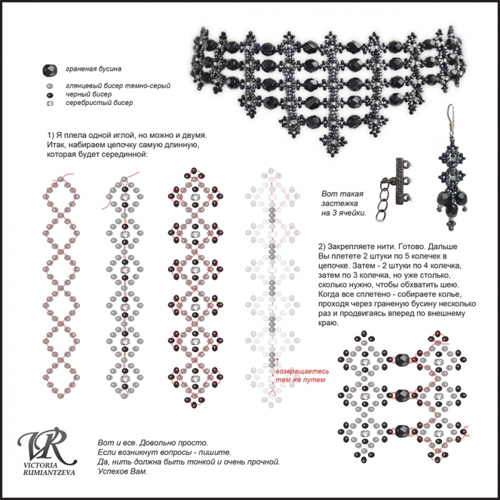 Ожерелья из бисера своими руками схемы для начинающих