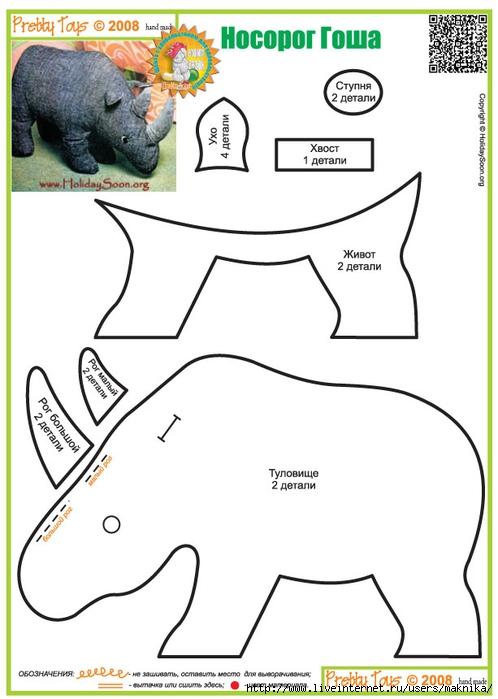 Сшить носорога своими руками